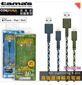 [富廉網]【Tama】Apple MFI認證 CORDURA材質 1M 高強度傳輸充電線