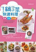 (二手書)1鍋3菜快速料理