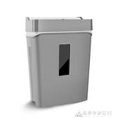 碎紙機 眾葉碎紙機辦公小型家用便攜粉碎機電動顆粒大功率紙張文件碎紙機 酷斯特數位3c YXS