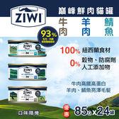 【毛麻吉寵物舖】ZiwiPeak巔峰 93%鮮肉無穀貓主食罐-3種口味混一箱24入(85g)