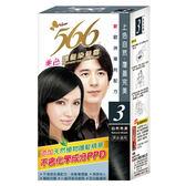 566 美色護髮染髮霜#3 自然亮黑【德芳保健藥妝】