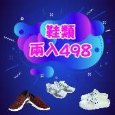鞋類任選兩入498