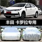 一汽豐田新卡羅拉專用車衣車罩隔熱厚防曬防...
