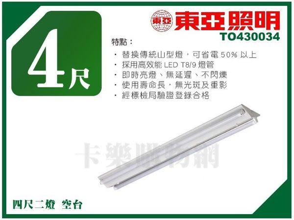 TOA東亞 LTS4243XEA LED 4尺 2燈 全電壓 山型日光燈 空台 (適用 億光/旭光/舞光/Otali/GE)  TO430034