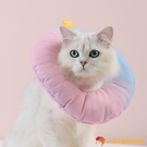 彩虹伊麗莎白圈頭防舔套絕育恥辱圈寵物貓狗用【小獅子】