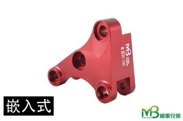 機車兄弟【MB G5-150/G6-150(12吋框) 嵌入式 對四 260卡鉗座】