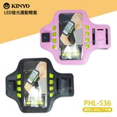 ◆KINYO 耐嘉 PH-536 LED 發光運動臂套/手機袋/HTC/SAMSUNG/LG/SONY/小米/鴻海/NOKIA/iPhone/ASUS