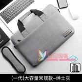 筆電包 手提電腦包適用小米華為聯想蘋果戴爾華碩惠普筆記本 2色