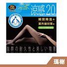 瑪榭襪品  無痕薄手20 透明防爆線 抗UV涼感絲襪 MA-12601 【RH shop】