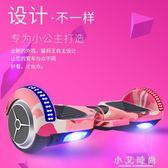 兒童智慧體感雙輪電動平衡車成人代步扭扭越野平行車兩輪車 小艾時尚.NMS