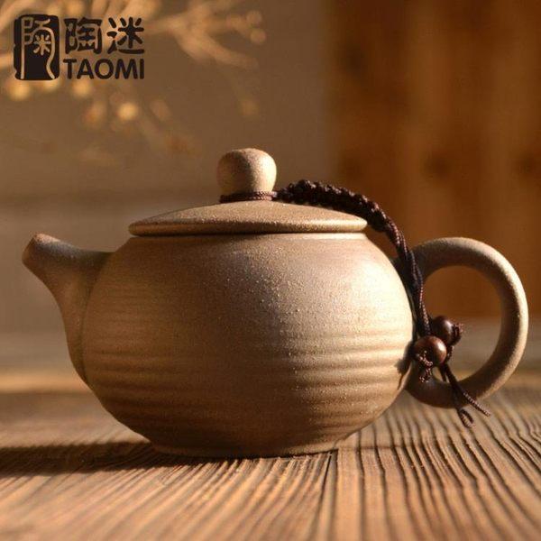 [超豐國際]純手工粗陶過濾茶壺手抓陶瓷茶具綁繩粗陶壺瓷功夫陶1入