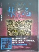 【書寶二手書T3/一般小說_JLF】禁忌05-試膽_笭菁