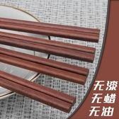 紅檀木筷子日式實木無漆無蠟10雙套裝家用家庭餐具20防滑   LannaS