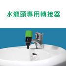 伸縮水管廚房衛浴水龍頭專用轉接器 水管連接器 廚房浴室水管連接器《Life Beauty》