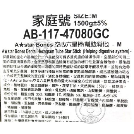 四個工作天出貨除了缺貨》A-Star Bones 阿曼特空心六星棒潔牙骨(幫助消化)M號單支(蝦)