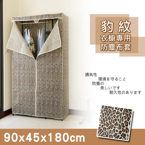 防塵布套/衣櫥布套/布套【配件類】狂野豹紋 90x45x180公分 衣櫥專用防塵布套(獨賣新色)  dayneeds
