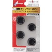 現貨中Switch主機NS日本CYBER PRO控制器手把用 High Grade高等級 類比套搖桿套 黑色【玩樂小熊】