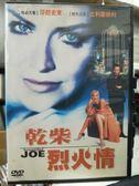 挖寶二手片-Y59-138-正版DVD-電影【乾柴烈火情】-經典片 莎朗史東 比利康納利