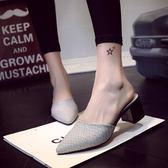 涼拖鞋女春歐美性感粗跟中跟涼鞋時尚尖頭拖鞋包頭半拖女鞋夏