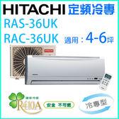 【HITACHI日立】定頻冷專一對一分離式冷氣 RAS-36UK/RAC-36UK(含基本安裝+舊機處理)