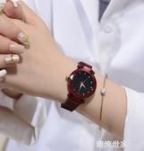 姿寶尼星空手錶女士時尚抖音同款2020新款韓版簡約女錶學生MBS『潮流世家』