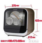 220VX5洗碗機免安裝全自動家用迷你小型台式智慧洗碗機igo 可可鞋櫃