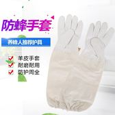 羊皮手套 養蜂防蜜蜂用品防護特價廠家直銷/蜂具養蜂工具熱賣—交換禮物
