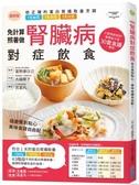 腎臟病對症飲食:從主食到點心,美味食譜自由配!【城邦讀書花園】