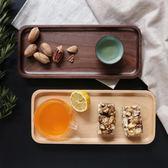 整木黑胡桃櫸木托盤日式小茶盤 實木果盤甜點點心盤碟餐盤子 挪威森林