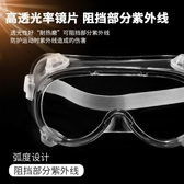護目鏡 醫用護目鏡醫用眼罩防護鏡隔離眼罩防病毒阻隔體液血液護目眼睛 【全館免運】