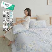 『TCL30』奧地利100%TENCEL涼感純天絲6x7尺雙人特大床包枕套三件組(不含被套)床單 床套 床巾