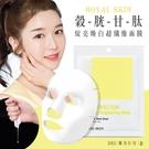 (即期商品) 韓國ROYAL SKIN穀胱甘肽綻亮煥白超纖維面膜(5片/盒)