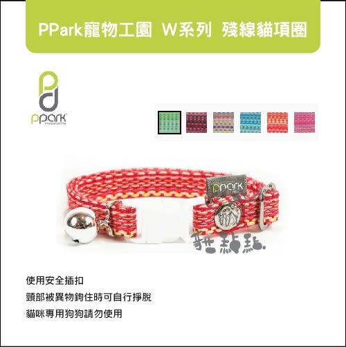 PPark寵物工園〔W系列,殘線,貓項圈〕170元