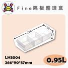 聯府 Fine隔板整理盒 LF3004