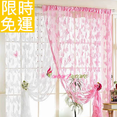 微笑城堡【蝴蝶線簾-300*290cm】[浪漫傢飾]窗簾 門簾 隔簾[多色可選]高度可裁剪(下殺底價)