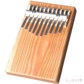 實木拇指琴 卡十音十七音初學手指琴便攜式兒童樂器 DR20327【Rose中大尺碼】