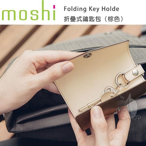 小皮件系列【A Shop】Moshi Folding Key Holde 折疊式鑰匙包(棕色)