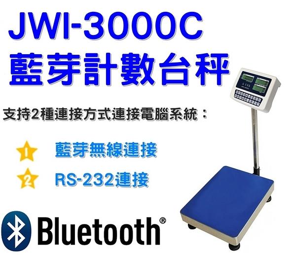 秤 磅秤 電子秤   鈺恆JWI-3000C藍芽計數台秤中台面 40X50 CM