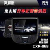 【征服者】雷達眼 CXR-869 免支架行車紀錄警示器 *星光夜視|測速預警|WiFi監看*