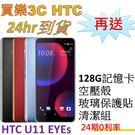 HTC U11 EYEs 雙卡手機 64...