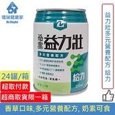 益力壯多元營養配方 給力 香草口味 250ml *24罐/箱 ◆德瑞健康家◆