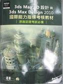 【書寶二手書T7/電腦_J1M】3ds Max 3D設計與3ds Max Design 2010 國際能力指標考核教材_黃義淳