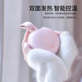 暖手寶 充電式暖手寶兩用便攜可愛女學生暖寶寶迷你隨身小型電暖寶熱水袋 小天後