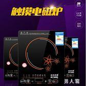 220V 電磁爐觸摸屏家用電子爐智能爆炒炒菜電池爐 小型電慈爐 PA6574『男人範』