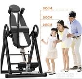 優步倒立機家用椎間盤長高拉伸神器 輔助增高倒掛倒吊健身器材MBS『潮流世家』