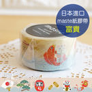 菲林因斯特《 富貴 紙膠帶 》日本進口 maste washi 和紙 裝飾膠帶 MKT90-A