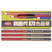Liberty 利百代 873 雙色‧色鉛筆 紅,藍