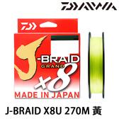 漁拓釣具 DAIWA J-BRAID GRAND×8U 270m 黃/綠 #0.6~#6 (PE線)