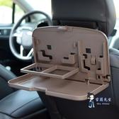 車載餐盤 車用餐桌可摺疊餐台車載椅背餐盤汽車後座水杯架飲料架吃飯托盤T 2色