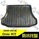 【一吉】12年後 Civic 8代 防水托盤 /PE材質/ civic8防水托盤 k12 防水托盤 後車廂墊 車廂墊 行李墊